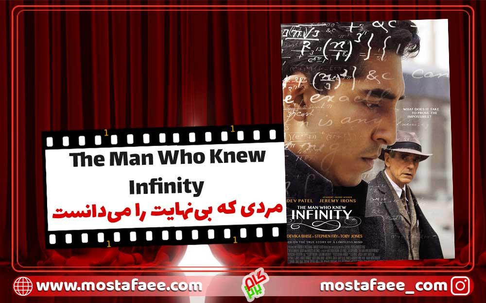فیلم انگیزشی مردی که بینهایت را میدانست