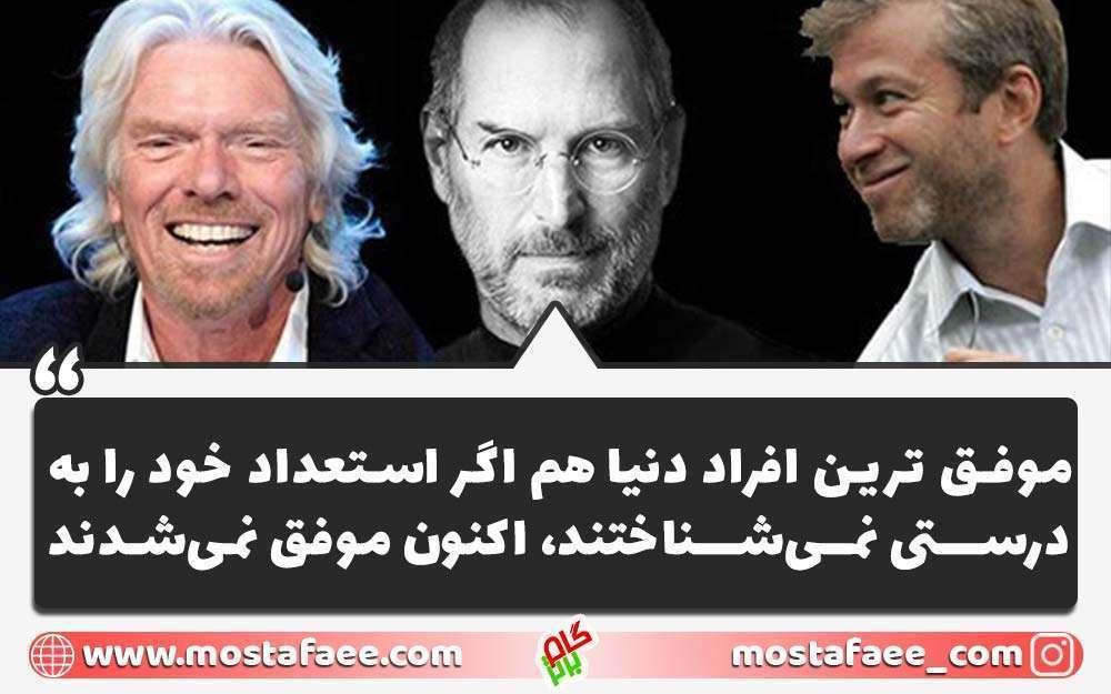 موفق ترین افراد دنیا هم استعداد برتر خود را شناخته اند