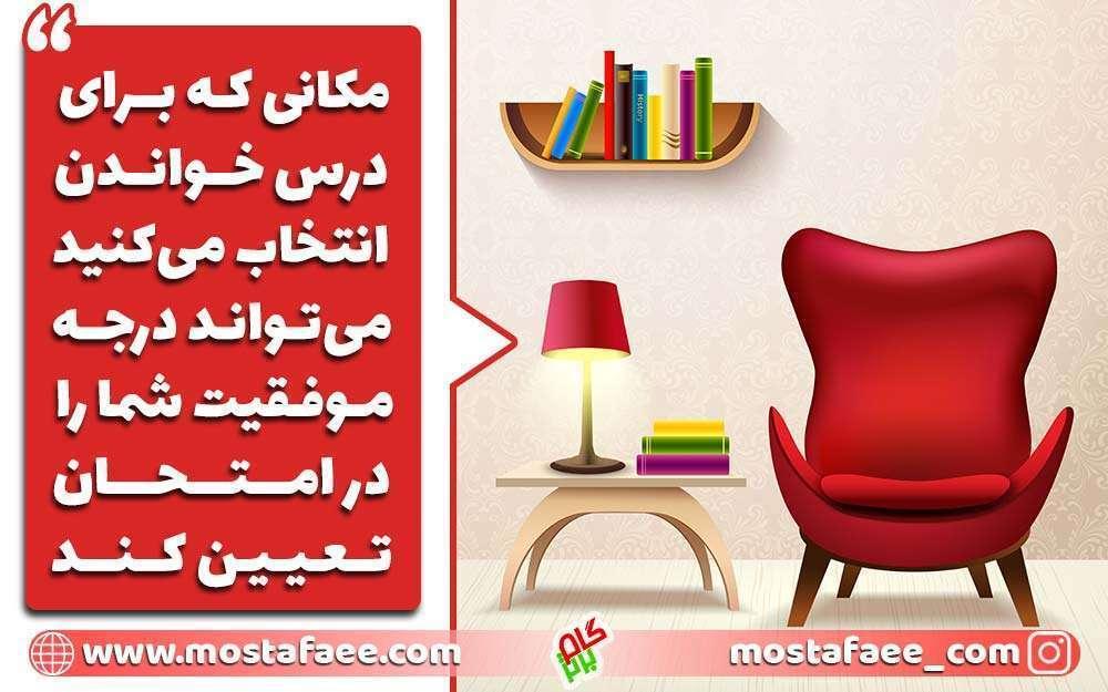 مکان درس خواندنتان در شب امتحان میتواند درجه موفقیت شما را در امتحان موفق کند