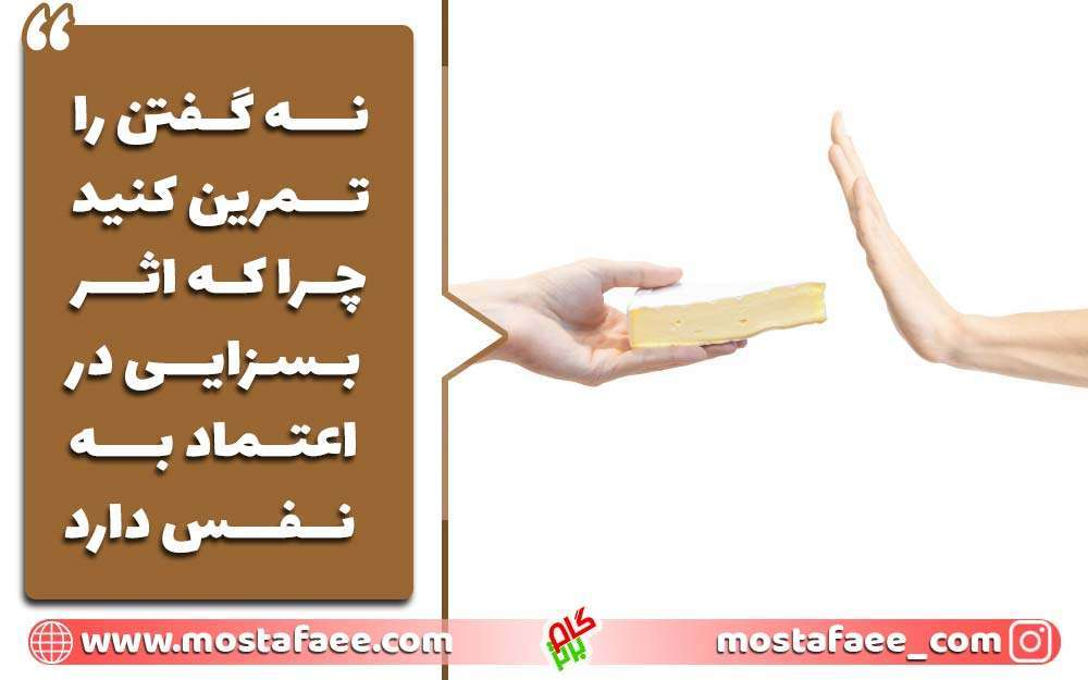 پرهیز از نه گفتن جزو اشتباهات اعتماد ب نفس است
