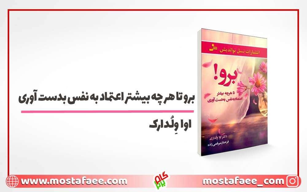 کتاب اعتماد به نفس برو تا هرچه بیشتر اعتماد به نفس بدست آوری