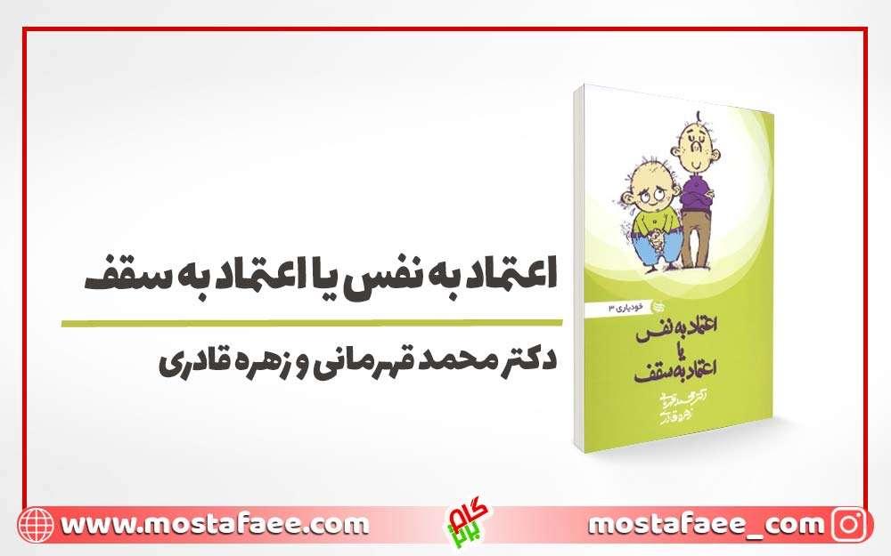 کتاب اعتماد به نفس یا اعتماد به سقف