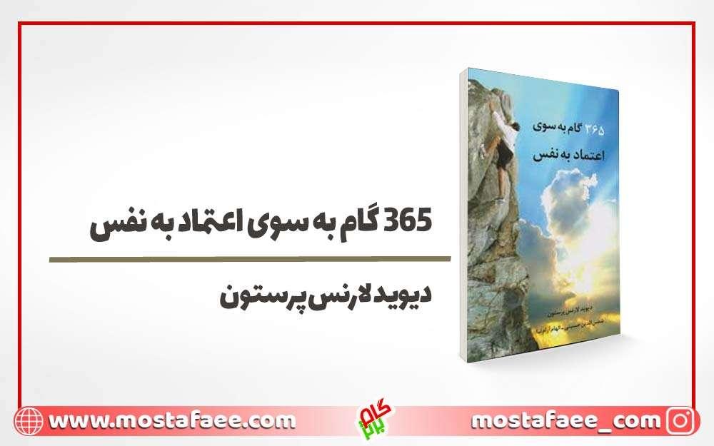 کتاب اعتماد به نفس 365 گام به سوی اعتماد به نفس