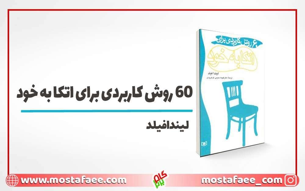 کتاب اعتماد به نفس 60 روش کاربردی برای اتکا به خود