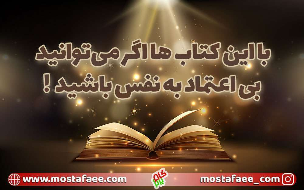 معرفی کتاب اعتماد به نفس