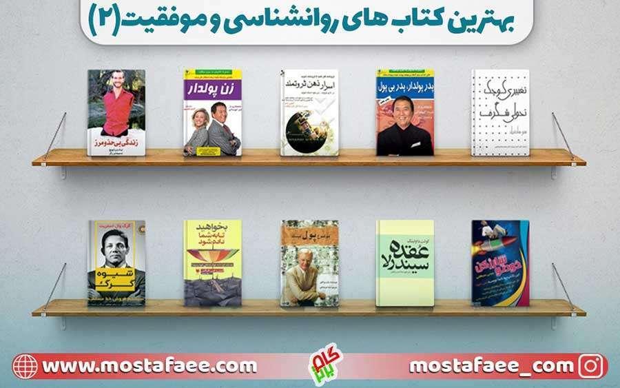 کتاب-های-روانشناسی-و-موفقیت