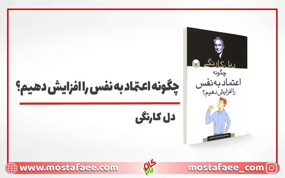 کتاب چگونه اعتماد به نفس را افزایش دهیم