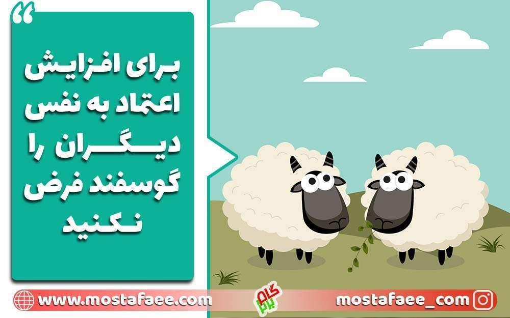 یکی از اشتباهات اعتماد به نفس گوسفند فرض کردن دیگران است