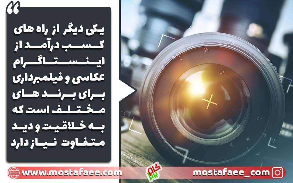 یکی از راه های کسب درآمد از اینستاگرام عکاسی و فیلمبرداری است