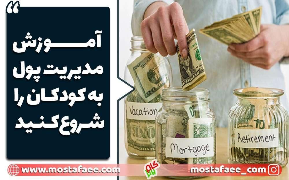 آموزش هوش مالی کودکان را شروع کنید
