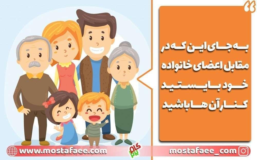 با تقویت فن بیان در خانواده ، کنار خانواده خود باشید