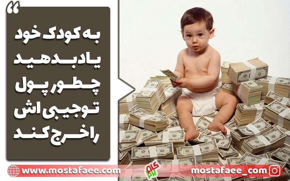 برای آموزش هوش مالی به کودکان به او نحوه خرج کردن را یاد دهید