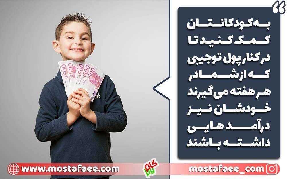 برای افزایش هوش مالی کودکان به آن ها یاد دهید درآمد داشته باشند