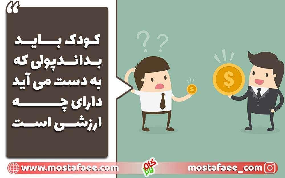 برای افزایش هوش مالی کودکان به او بگویید پول چه ارزشی دارد