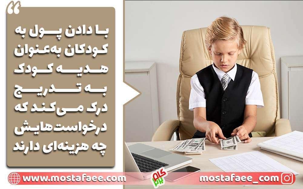 به کودکانتان به عنوان هدیه پول دهید تا هوش مالی کودکان افزایش پیدا کند