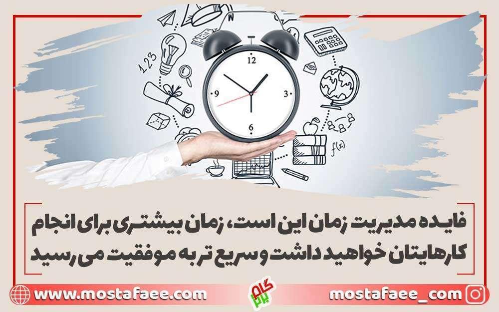 تاثیر مدیریت زمان برای رسیدن به موفقیت سریع