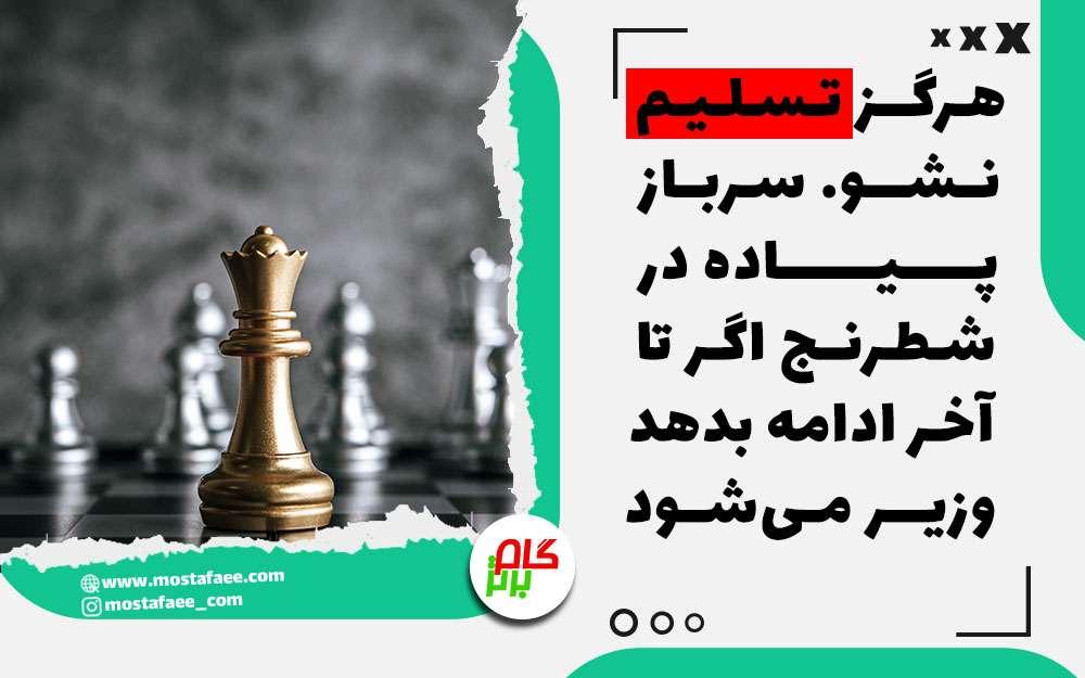 جملات انگیزشی کنکور - هرگز تسلیم نشو. سرباز پیاده در شطرنج اگر تا آخر ادامه بدهد، وزیر میشود.