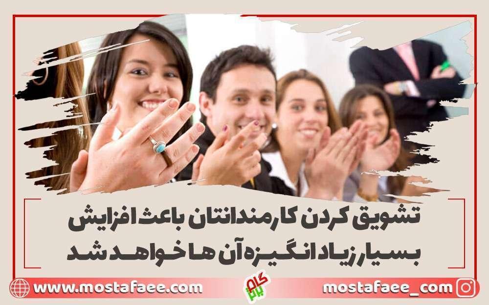 فن بیان مدیران اگر خوب باشد باعث افزایش انگیزه کارمندان خواهد شد