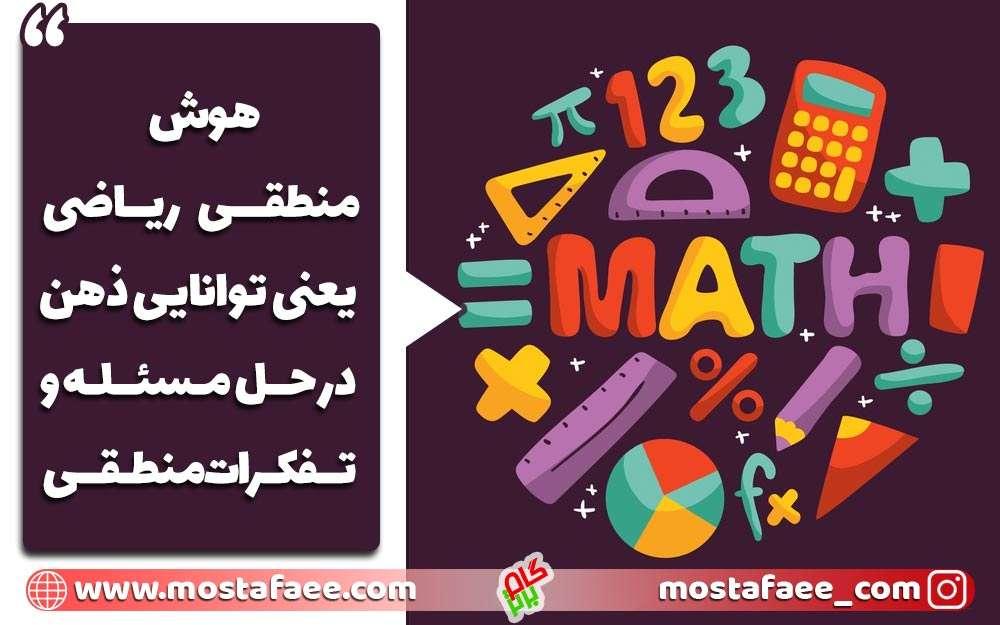 هوش ریاضی یعنی توانایی ذهن در حل مسئله