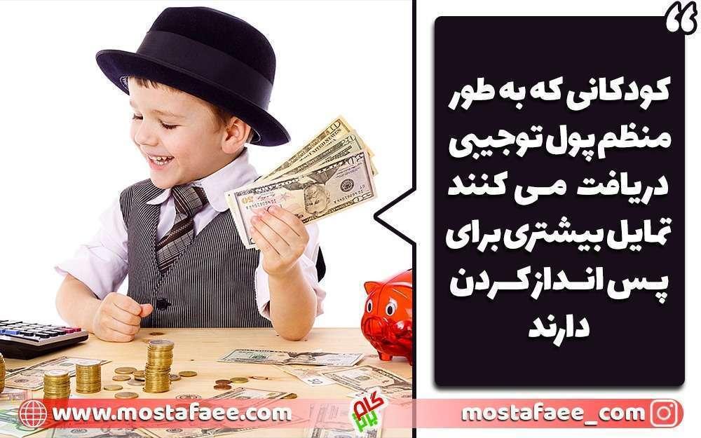 هوش مالی کودکان با پول تو جیبی