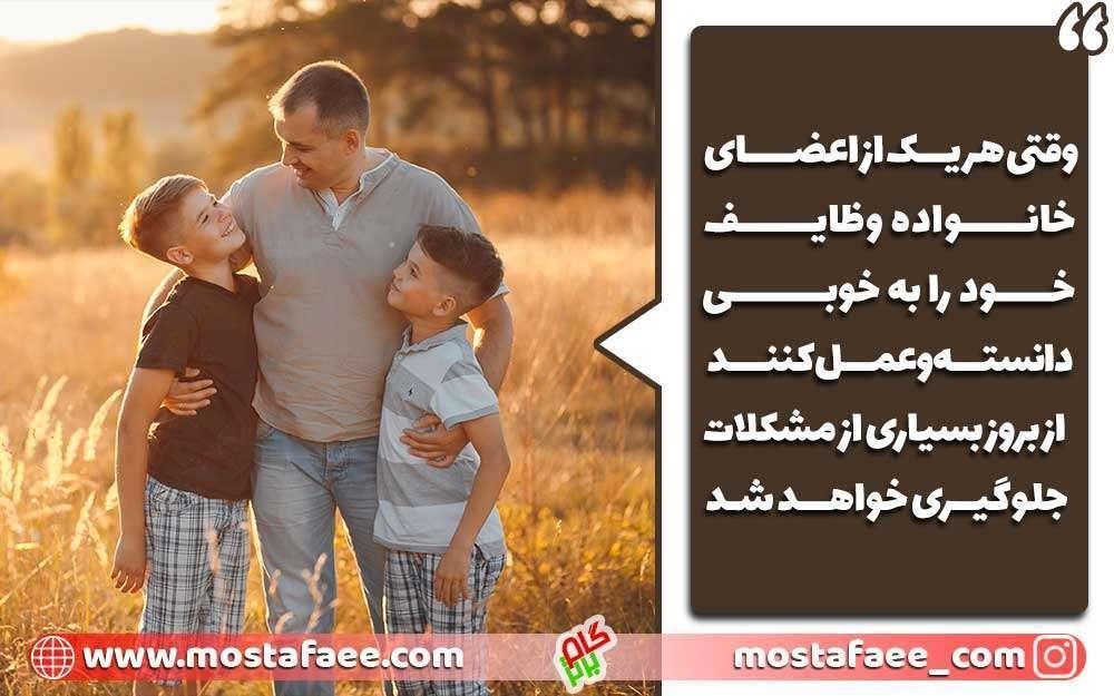 وظایف خود را در خانواده به خوبی عمل کنید