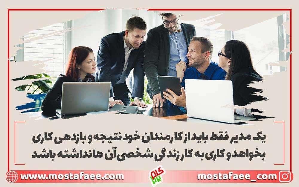 یک مدیر فقط باید از کارمندان خود نتیجه و بازدهی کاری بخواهد و کاری به کار زندگی شخصی آن ها نداشته باشد