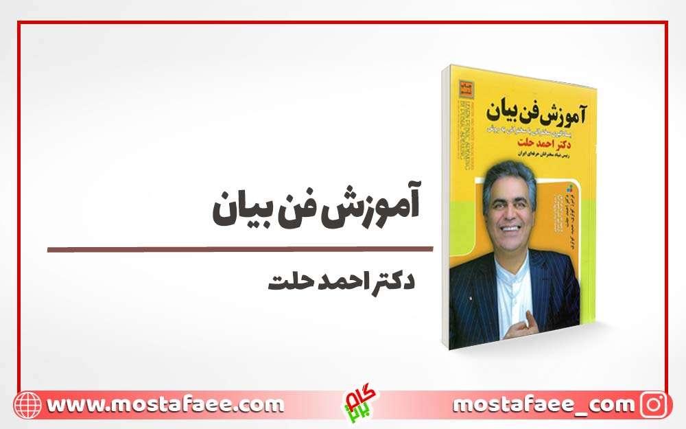 آموزش فن بیان احمد حلت