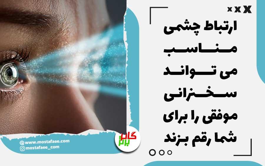 ارتباط چشمی مناسب می تواندسخنرانی موفقی را برای شما رقم بزند