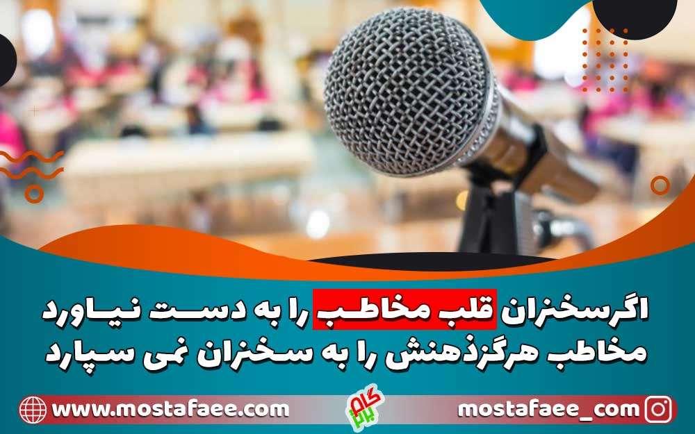 اگرسخنران قلب مخاطب را به دست نیاورد، مخاطب هرگزذهنش را به سخنران نمی سپارد