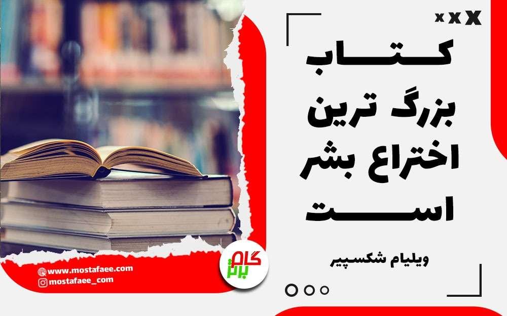 برای افزایش دایره لغات خود کتاب بخوانید