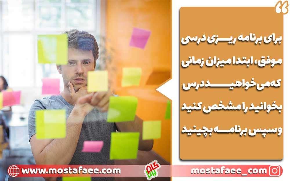 برای برنامه ریزی درسی موفق، ابتدا میزان زمانی که میخواهید درس بخوانید را مشخص کنید و سپس برنامه بچینید