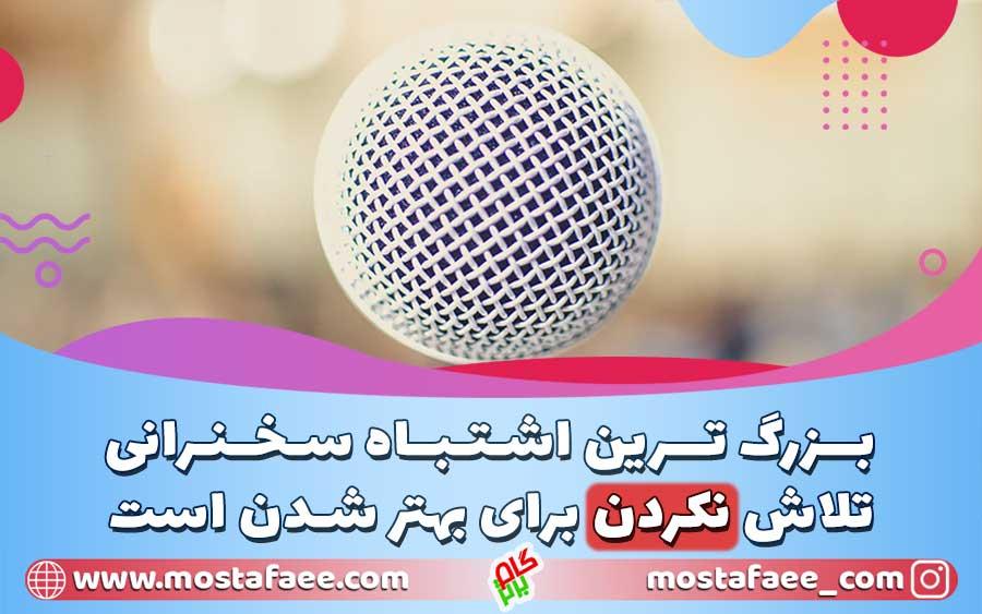 بزرگ ترین اشتباه سخنرانی تلاش نکردن برای بهتر شدن است