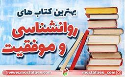 بهترین کتاب های موفقیت