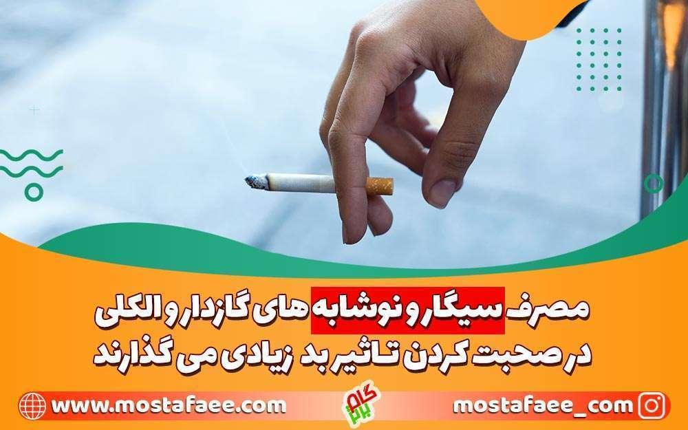 تاثیر سیگار و نوشابه روی تپق زدن