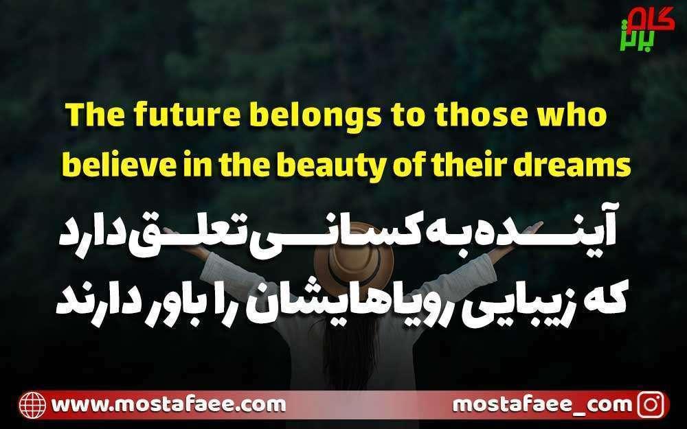 جملات انگیزشی انگلیسی - آینده به کسانی تعلق دارد که زیبایی رویاهایشان را باور دارند .