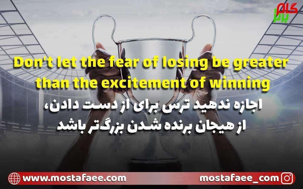 جملات انگیزشی انگلیسی - اجازه ندهید ترس برای از دست دادن، از هیجان برنده شدن بزرگتر باشد