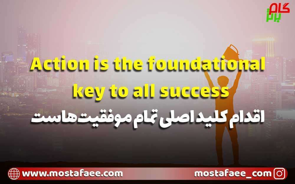 جملات انگیزشی انگلیسی - اقدام کلید اصلی تمام موفقیتهاست