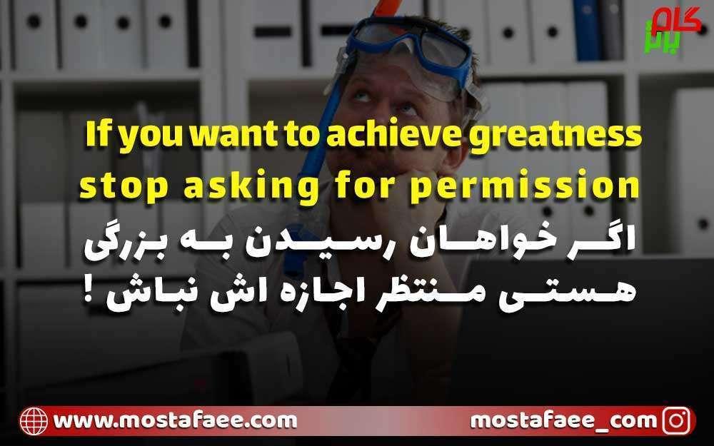 جملات انگیزشی انگلیسی - اگر خواهان رسیدن به بزرگی هستی منتظر اجازه اش نباش !