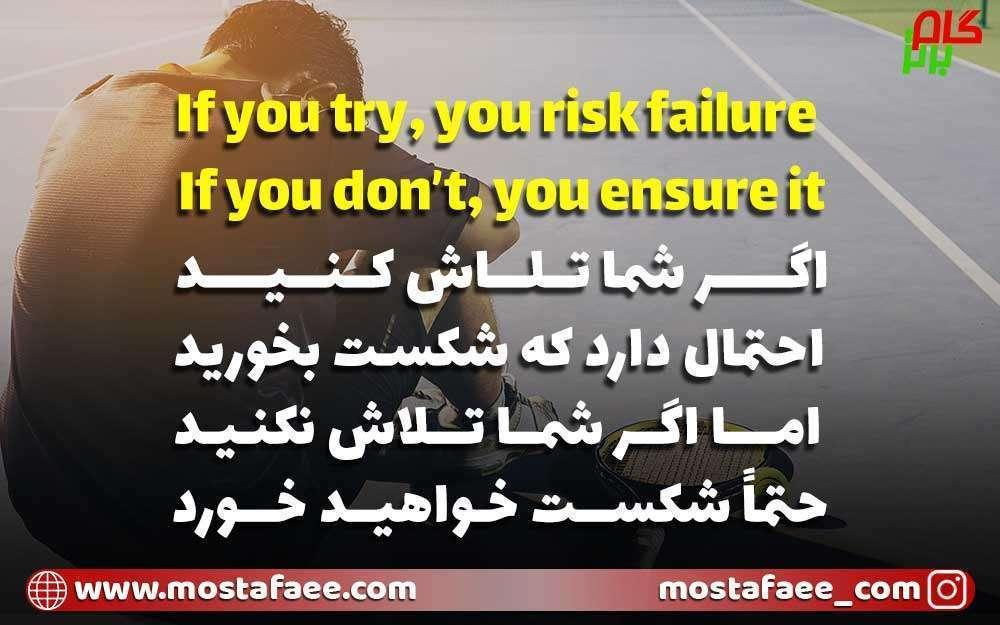 جملات انگیزشی انگلیسی - اگر شما تلاش کنید احتمال دارد که شکست بخورید اما اگر شما تلاش نکنید حتماً شکست خواهید خورد