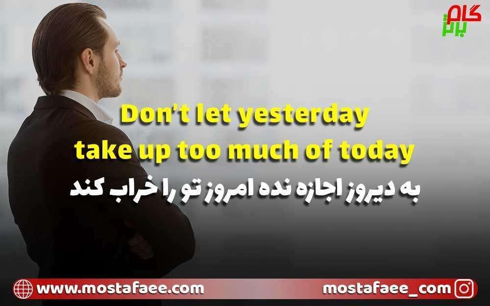 جملات انگیزشی انگلیسی - به دیروز اجازه نده امروز تو را خراب کنه