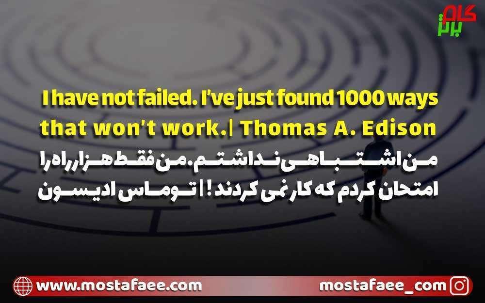 جملات انگیزشی انگلیسی - من اشتباهی نداشتم. من فقط هزار راه را امتحان کردم که کار نمی کردند !