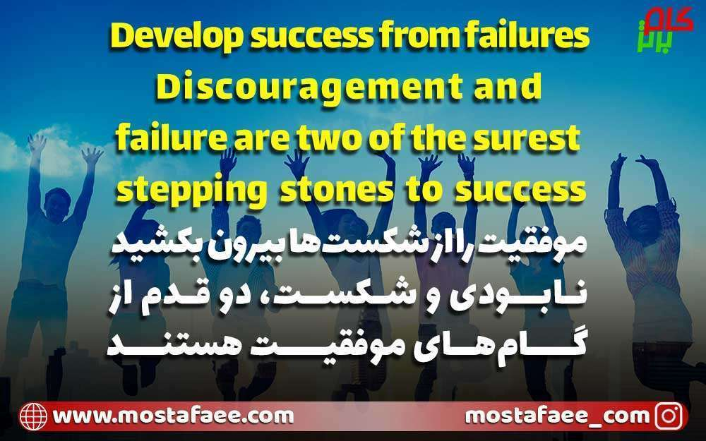 جملات انگیزشی انگلیسی - موفقیت را از شکستها بیرون بکشید. نابودی و شکست، دو قدم از گامهای موفقیت هستند
