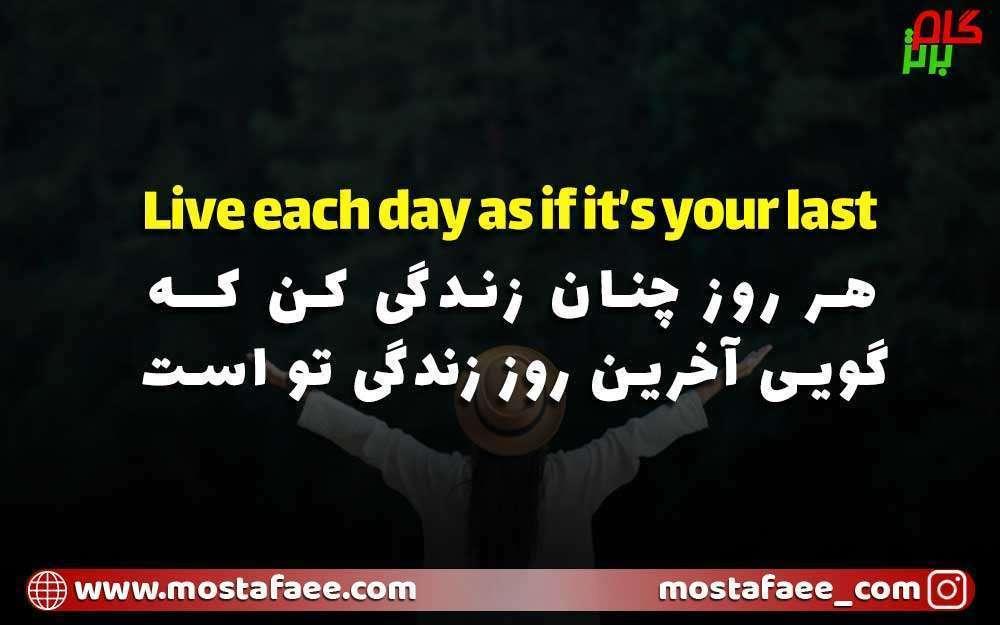 جملات انگیزشی انگلیسی - هر روز چنان زندگی کن که گویی آخرین روز زندگی تو است.
