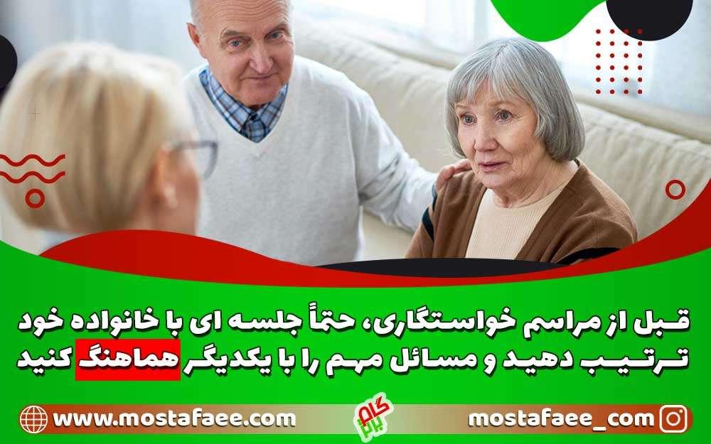 قبل از مراسم خواستگاری، با خانواده خود صحبت کنید