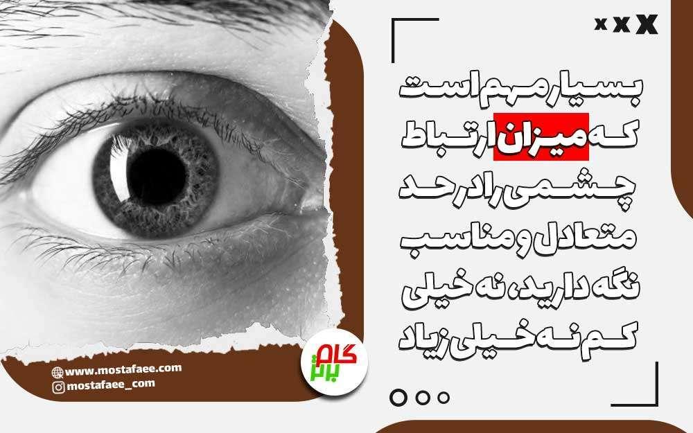 میزان ارتباط چشمی را متعادل نگه دارید