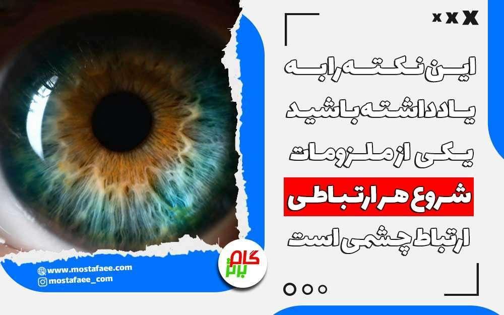 یکی ازملزومات شروع هر ارتباطی، ارتباط چشمی است