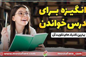 انگیزه-برای-درس-خواندن