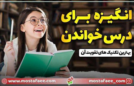 انگیزه برای درس خواندن