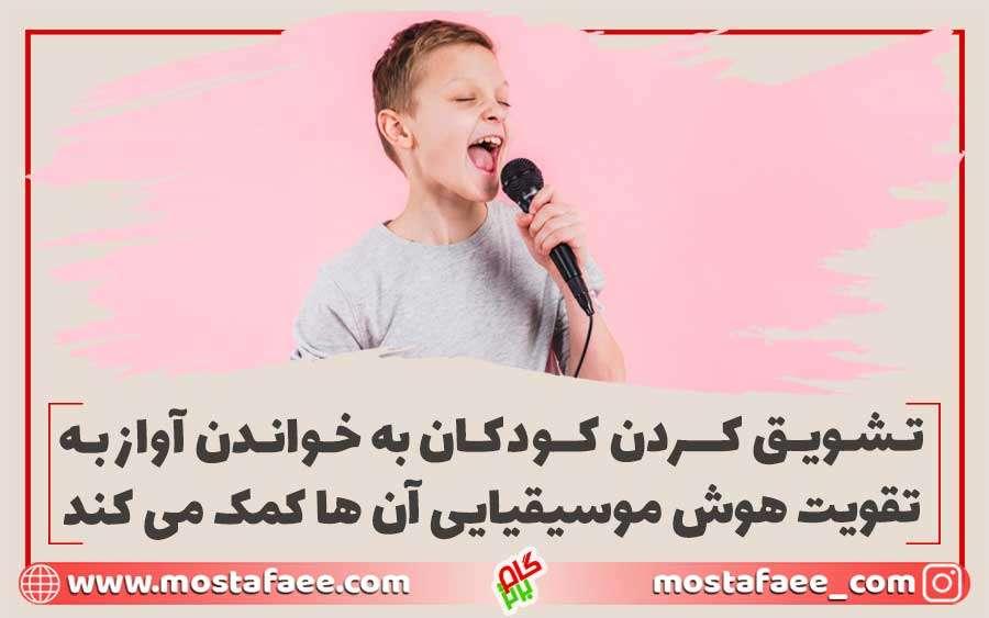 با تشویق کردن کودکان به آواز خواندن میتوانید هوش موسیقیایی آن ها را افزایش دهید