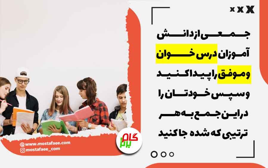 برای افزایش انگیزه درس خواندن ، در جمع دانش آموزان درس خوان باشید